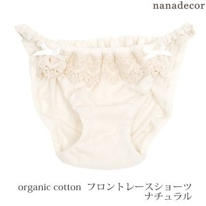 オーガニックコットン フロントレースショーツ /nanadecor  (インナー レース ナチュラル 下着 ナイト レディース 婦人 おしゃれ かわいい 日本製)|yshopharmo