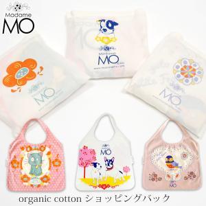 オーガニックコットン ショッピングバック /Madame MO|yshopharmo