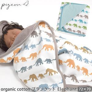 オーガニックコットン ベビーブランケット Elephant /Pigeon (ベビー ベビー服 赤ちゃん ベビーウェア 赤ちゃん用品服 新生児 綿100% 服)|yshopharmo