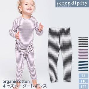 オーガニックコットン キッズボーダーレギンス /serendipity yshopharmo