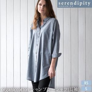 オーガニックコットン シャンブレーシャツ(長袖) serendipity|yshopharmo