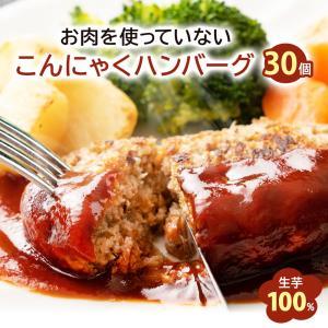 こんにゃくハンバーグ  【30個入】 ハンバーグ 生芋100%使用 蒟蒻ハンバーグ  福袋  1個当たり41.6kcal! 蒟蒻 おかず ヘルシー|yshopkonnyakukoubou