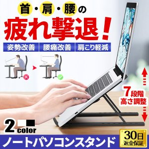 ノートパソコンスタンド パソコンスタンド PCスタンド 台 放熱 冷却  机上