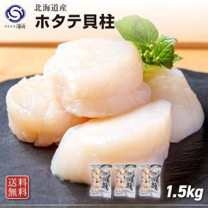ほたて ホタテ 生冷ほたて貝柱 1kg前後 40粒前後 北海道産 プリプリの触感 yskaisyoh311