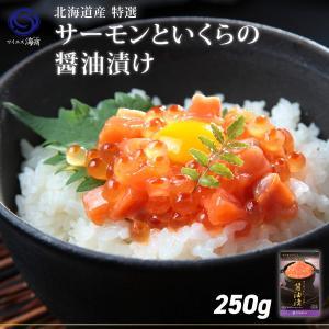 サーモンといくらの醤油漬け250g【いくら イクラ サーモン 鮭】|yskaisyoh311