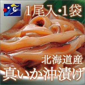 イカ いか 真いか沖漬 1袋 1尾入 北海道産 yskaisyoh311