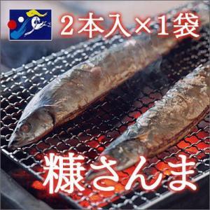 糠さんま サンマ 1袋 2本入 真空パック 北海道産 自社製品 yskaisyoh311
