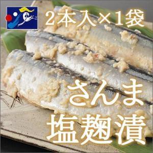 さんま塩麹漬 サンマ 1袋 2本入 真空パック 自社製品 yskaisyoh311