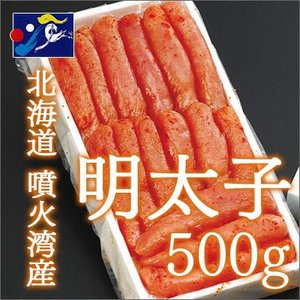 北海道産 極上辛子明太子500g|yskaisyoh311