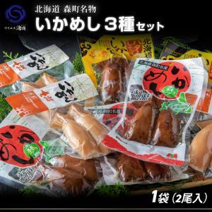 北海道 森町名物 いかめし 1袋(2尾入)3種セット 真空パック ご当地 グルメ 贈答 同梱おすすめ...