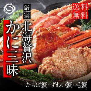 北海贅沢かに三昧  送料無料【かに カニ 蟹】|yskaisyoh311
