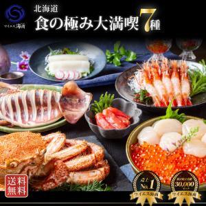 北海道「食の極み」大満喫セット 送料無料【かに いくら たらこ ぼたんえび ほたて】|yskaisyoh311