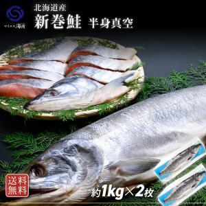 鮭 さけ 新巻鮭 2.0kg前後 1尾 化粧箱入 北海道|yskaisyoh311