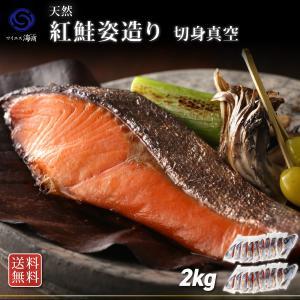 鮭 さけ 紅鮭姿造り 1尾 2.0kgサイズを1切ずつ真空個別包装|yskaisyoh311