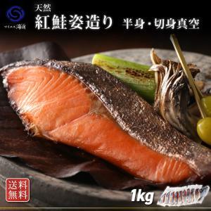 鮭 さけ 紅鮭姿造り(半身) 半身 1.0kgサイズを1切ずつ真空個別包装|yskaisyoh311