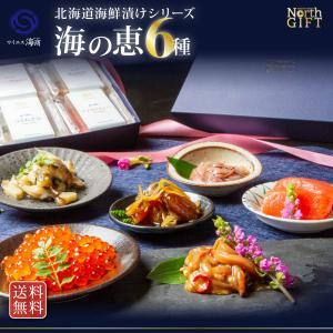父の日ギフト 酒のつまみ 食べ物 ランキング 海鮮詰め合わせ 北海道 恵シリーズ 食べきりサイズ詰め...