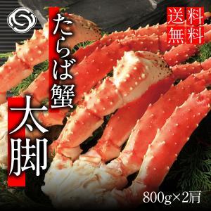 タラバがに太足 2Lサイズ1.8kg〜2.0kg 送料無料 【かに カニ 蟹 目玉商品】|yskaisyoh311