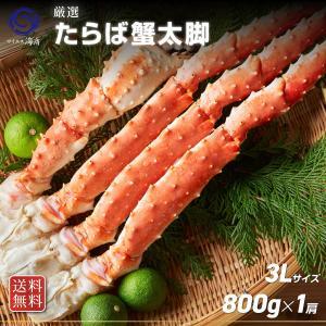 タラバがに太足 2Lサイズ 1.0kg 送料無料 【かに カニ 蟹 目玉商品】|yskaisyoh311