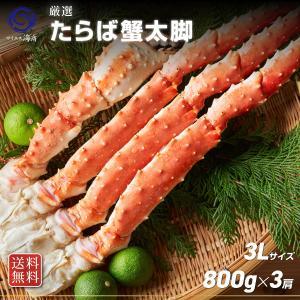 特大タラバがに太足 3Lサイズ800g前後×3 【かに カニ 蟹 目玉商品】|yskaisyoh311