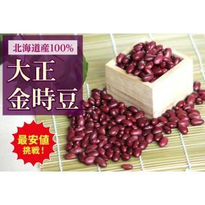 金時豆 送料無料  約1kg(970g) 北海道産 2020年産新物 メール便