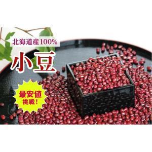 小豆  北海道産 約1kg(970g)2020年産 新物 メール便