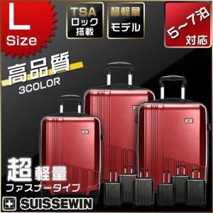 スーツケース キャリーケース キャリーバッグSN6612L旅行用品 旅行かばん PC100% 軽量 Lサイズ5-7泊 大容量スーツケース SUISSEWIN送料無料