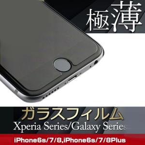 iPhone7/8  iPhone7/8 Plus iPhone6s ガラスフィルム iPhone6s Plus iPhone6 iPhone6 Plus iPhone5s フィルム Sony Xperia Z3 Compact Xperia Z4 ysmya