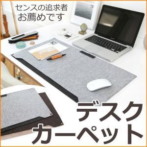 デスクカーペット デスクマット マウスバット パソコンに適用 デスク整理 2色 ビジネス 家庭用 日常用品 オフィス|ysmya