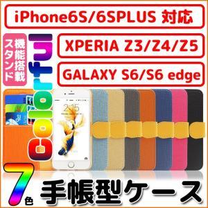iPhone6s iPhone6 iPhone6 Plus iPhone5s ケース 手帳型 エクスペリア xperiaZ5 Z4 Z3 GALAXY S6edge S6 アイフォン6s プラス ギャラクシー|ysmya