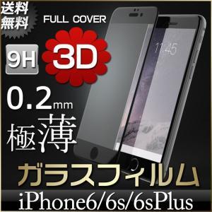 iPhone6s 3Dガラスフィルム iPhone6 ガラスフィルム iPhone ガラスフィルム iPhone6s iPhone6s Plus iPhone6 iPhone6 Plus 全面保護3D|ysmya