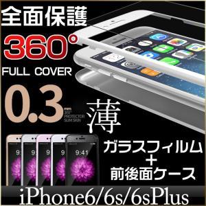 iPhone6s ケース iPhone6s Plus ケース iPhone6s ガラスフィルム iPhone6 ガラスフィルム 360°全面保護ケース ガラスフィルム付|ysmya