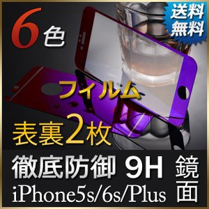 iPhone6s ガラスフィルム iPhone6 ガラスフィルム iPhone ガラスフィルム iPhone6s iPhone6s Plus iPhone6 iPhone6 Plus|ysmya