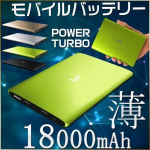 モバイルバッテリー 大容量 薄型 軽量 usb 充電器 18000mAh アルミボディ 急速充電 2.4A 2台同時充電 iPhone6s iPhone6s plus 2ポート 送料無料|ysmya