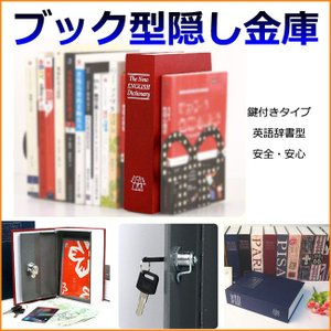 金庫 家庭用 ブック型隠し金庫 鍵付き ブック型金庫 辞書金庫 本型 金庫 収納 家庭用 小物入れ 貴重品入れ