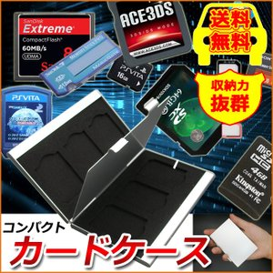 SDカード カードケース SDカードケース アルミケース メモリーケース 各類SDカード microSDカード【メール便対応・送料無料】