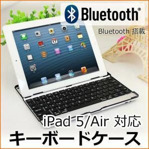 iPad 5/Air キーボード ケース bluetooth キーボード ケース 【iPad 5/Air用 無線キーボード付き ケース】