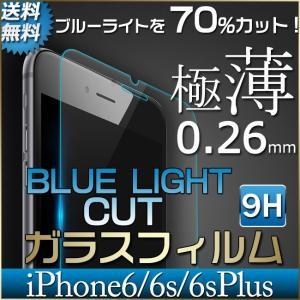 iPhone フィルム ブルーライトカット ガラスフィルム iPhone6 6s 6sPlus用|ysmya