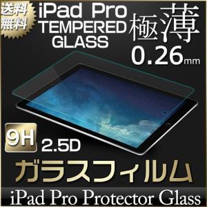 iPad Pro ガラスフィルム iPad Pro 12.9インチ 専用 強化ガラス保護フィルム 期間限定・ポイント10倍|ysmya