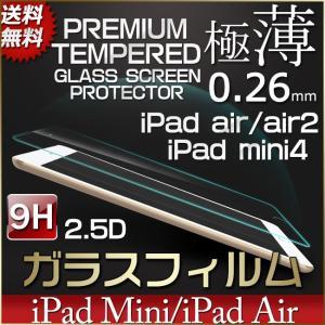 iPad air2 保護フィルム iPad air 保護フィルム iPad mini 2 3 4 保護フィルム iPad 2 3 4 保護フィルム 9h 液晶保護|ysmya