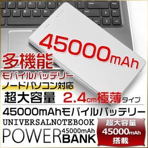モバイルバッテリー 超大容量 45000mAh iphone6s iphone6 Plus スマホ タブレット 各種ノートパソコン 携帯 急速 充電 充電器 2.1A 2台同時充電|ysmya
