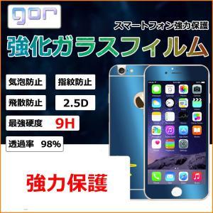 iPhone6 iPhone6Plus 強化ガラス保護フィルム ガラスフィルム 液晶保護フィルム 画面保護フィルム 全面保護 前面&裏面2枚セット レッドヒル|ysmya
