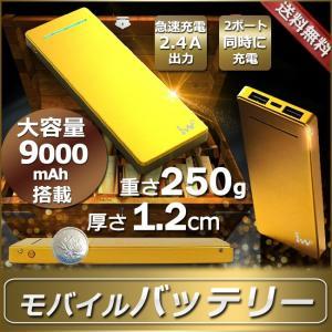 アルミボディ 大容量 軽量 モバイルバッテリー9000mAh スマホ タブレット 極薄 モバイル バッテリー 急速 充電 2.1A 2台同時充電|ysmya