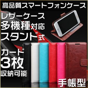 iPhone6s iPhone6 iPhone6 Plus iPhone5s ケース 手帳型 エクスペリア xperiaZ5 Z4 Z3 GALAXY S6edge S6 アイフォン6s プラス|ysmya