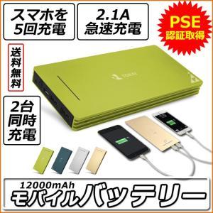 モバイルバッテリー 大容量 急速 軽量 薄型 iPhone 充電器 pse|ysmya