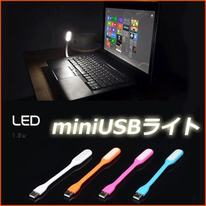 USB デスクライト LED搭載 カンタン接続 角度調節可能 照明 パソコン モバイルバッテリーACアダプター 接続可能 曲がる LEDライト