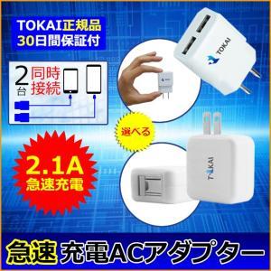 ACアダプター USB充電器 超高出力 2.1A 2ポート ...