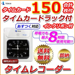 【国内メーカー】新品 タイムレコーダー 電池式 タイムカード レコーダー 本体 6欄印字可能 タイムカード150枚付 中古並みの価格で買える 安い|ysmya