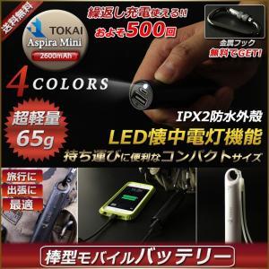 モバイルバッテリー 2600mAh iphone6s iph...