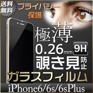 iPhone6s ガラスフィルム 覗き見防止タイプiPhone6s Plus iPhone6 iPhone6 Plus 強化ガラス保護フィルム|ysmya