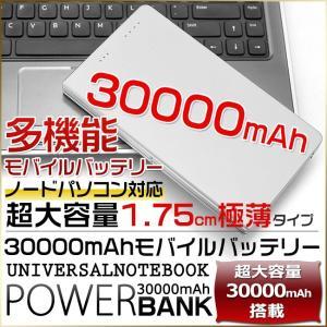 モバイルバッテリー 超大容量 30000mAh iphone7 iphone7Plus iphone6s iphone6 Plus スマホ タブレット 各種ノートパソコン|ysmya